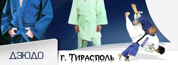 Дзюдо. Город Тирасполь